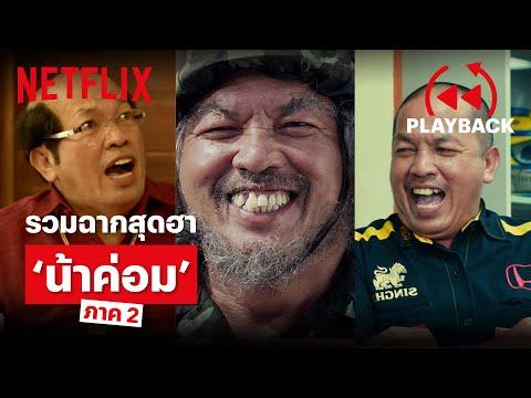 รวมฉาก 'น้าค่อม' ฮาไม่หยุด ภาค 2 | PLAYBACK | Netflix