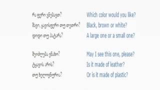 ინგლისურის გაკვეთილი 54 (ყიდვა)/English Lesson 54 /Урок английского языка 54