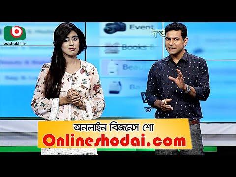 অনলাইন বিজনেস শো - পর্ব ২৫ | OnlineShodai.com - Ep 25 | Online Business Show