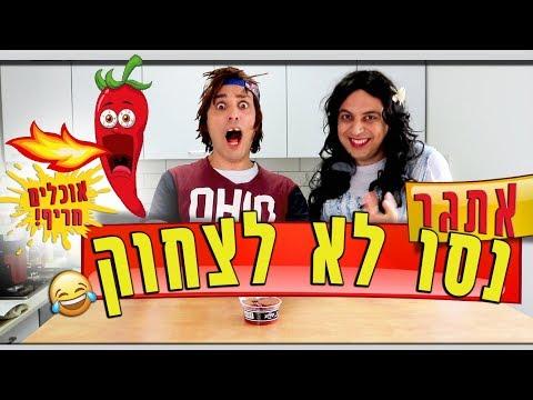 אתגר נסו לא לצחוק! עם אמא!! (אוכלים חריף!!)   יואבי והאמא הנדחפת   עופר ומאור
