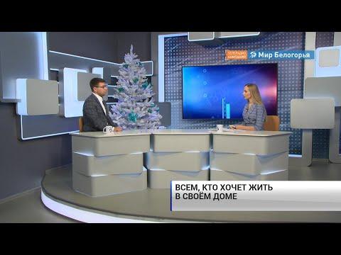 Новые проекты Белгородской ипотечной корпорации