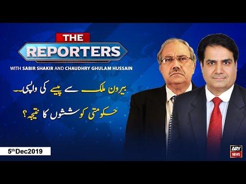The Reporters   Sabir Shakir   ARYNews   5 December 2019