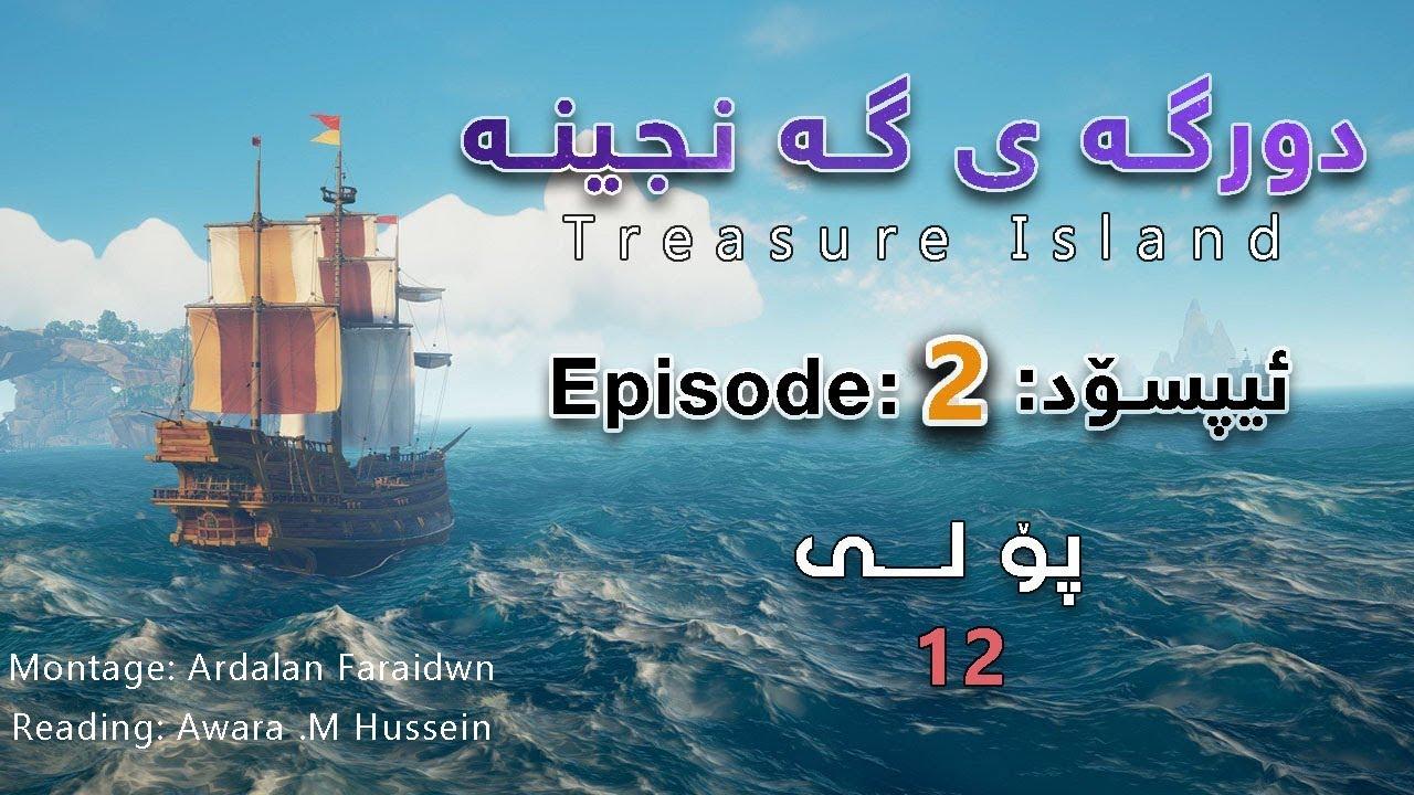 Download Treasure Island Episode 2 دورگه ی گه نجینه ئیپسۆدی دوو