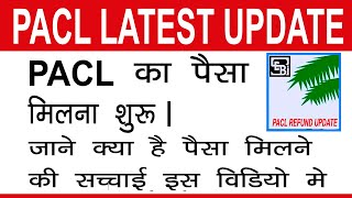 Pacl Latest News Today 26 JUN 2019 | pacl ka paisa kab milega  | pacl refund |