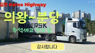 의왕~분당#추석세고 첫트립#길맨 Korea Highwa…
