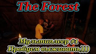 The Forest ( Мультиплеер #1 ) Пробуем выживать)))