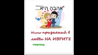 Я ТЕБЯ ЛЮБЛЮ на иврите. КАК ПРИЗНАЮТСЯ В ЛЮБВИ ИЗРАИЛЬТЯНЕ. 15 ава  (Ту бе Ав)