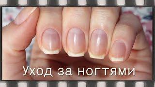 Уход за ногтями в домашних условиях. Как отрастить крепкие ногти | My Nail Care Routine(Запечатывание ногтей воском: https://www.youtube.com/watch?v=wvxznuT5roc Как сделать квадратную форму ногтей: https://www.youtube.com/watch?v..., 2015-04-13T15:46:31.000Z)