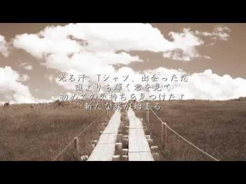明日への扉 - I WiSH(川嶋あい)