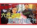 【台灣旅遊-高雄】高雄旅遊必吃台灣美食!!超狂六合夜市小吃!!(上)|Taiwan Travel Kaohsiung Night Market|台湾美食|台�