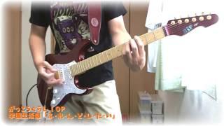 【がっこうぐらし!OP】学園生活部「ふ・れ・ん・ど・し・た・い」弾いてみた。(guitar cover)