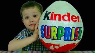 Киндер Сюрприз огромное яйцо с сюрпризом открываем игрушки MEGA Giant Kinder Surprise egg toys(Распаковка очень большого, гигантского яйца сюрприз Киндер Сюрприз внутри шоколадные яйца с игрушками..., 2015-03-16T14:25:56.000Z)