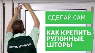 видео Рулонные кассетные шторы цены в Москве, кассетные рулонные шторы на пластиковые окна в интернет-магазине FOROOM