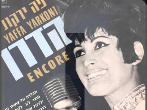 (1966) Degania דגניה « Yaffa Yarkoni פה ירקונ