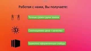 Simple Study презентации на заказ(, 2014-07-02T20:17:34.000Z)