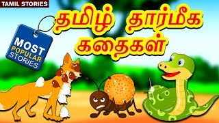 தமிழ் தார்மீக கதைகள் - Bedtime Stories For Kids | Fairy Tales in Tamil | Tamil Stories | Koo Koo TV