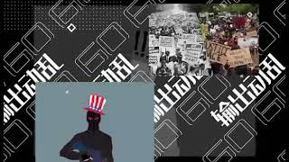 【網片分享】美國的人權的遮羞布 掩蓋不住其侵犯人權的條條罪證