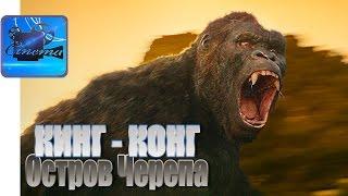КИНГ- КОНГ: Остров Черепа [2017] Русский Трейлер #2