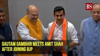 Gautam Gambhir meets Amit Shah after joining BJP