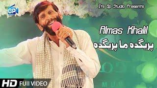 Almas Khan Khalil Pashto New Song   Pregida Ma Pregida Khumar Ta   Pashto New Music Video Songs