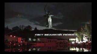 Световое шоу в Волгограде. Мамаев Курган. 9 мая 2016. (полная версия)