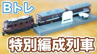 bトレ開封 映画撮影用特別編成列車 ef58 150 スハフ12 702 マイテ49 2