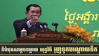 ទីបំផុតសម្ដេចទម្លាយយុទ្ធវិធី រុញទូកបណ្ដោយទឹក _ Hun Sen's strategy of leading Cambodia