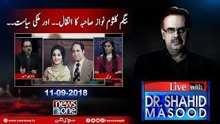 Live with Dr.Shahid Masood | 11-September-2018 | Kulsoom Nawaz | Nawaz Sharif | Politics |