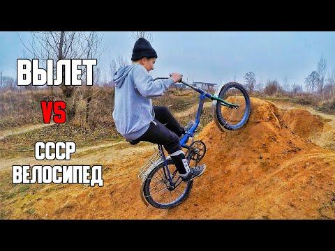 Фейки На Советском Велосипеде | Молодята Сломали Дерты | Сделал 540 На Бмх