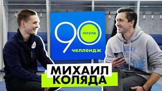 Михаил Коляда 90 секунд челлендж