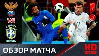 23.03.2018г. Россия - Бразилия - 0:3. Обзор матча