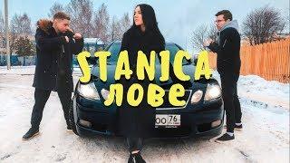 Рэп-сериал STANICA - лове (2 серия)