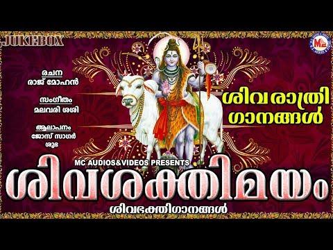 ശിവരാത്രി-ഗാനങ്ങൾ-|hindu-devotional-songs-malayalam-mp3-|siva-songs-malayalam