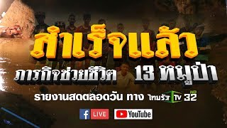 Live : ข่าวเช้าไทยรัฐ สำเร็จแล้ว ภารกิจช่วยชีวิต 13 หมูป่า #ถ้ำหลวงล่าสุด #ทีมหมูป่า #ข่าว13ชีวิต