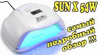SUN X 54 w - Лампа для ногтей с AliExpress !!!