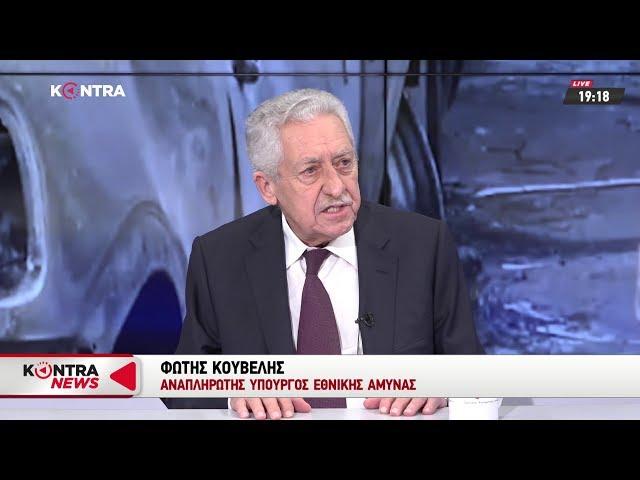 Ο Φώτηs Κουβέληs στο''Kontra news''07 Aυγ.2018