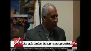 غرفة الأخبار| محافظ الوادي الجديد يتحدث حول الاستعدادات لشهر رمضان