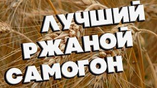 РЖАНОЙ САМОГОН