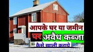 PROPERTY पर अवैध कब्जे को कैसे खाली करवाये | SUIT for Recovery of Possession of Immovable Property