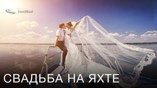 Свадьба на яхте. Сочи #свадьбасочи #свадьбавсочи #сочи