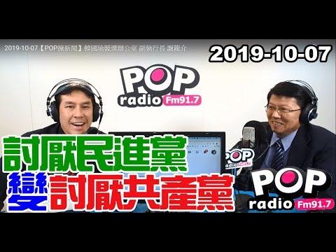 2019-10-07【POP撞新聞】黃暐瀚專訪謝龍介「討厭民進黨 變 討厭共產黨!」