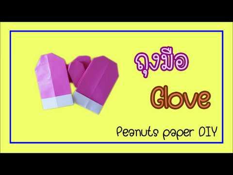 Origami Glove : สอนพับถุงมือกระดาษ By Peanuts paper DIY