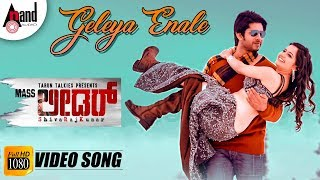 Mass Leader GELEYA ENALE Full HD Video Song Ashika Ranganath Vamsi Krishna Veer Samarth - mp3 مزماركو تحميل اغانى