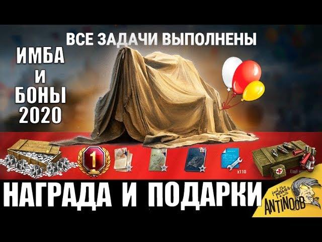 10к БОН И НОВАЯ ИМБА В НОВЫЙ 2020 ГОД WoT! НАГРАДА И ПОДАРКИ ИГРОКАМ World of Tanks