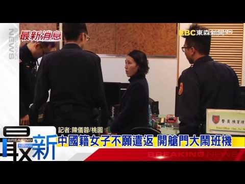 最新》中國籍女子不願遣返 開艙門大鬧班機