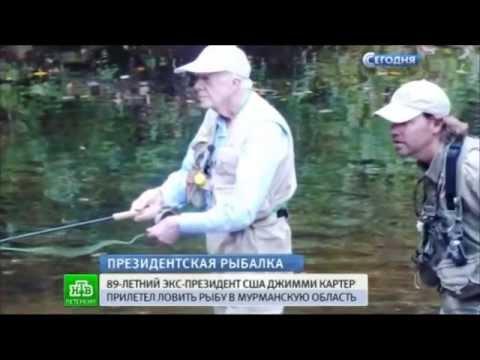 Экс-президент США приехал порыбачить в Мурманскую область