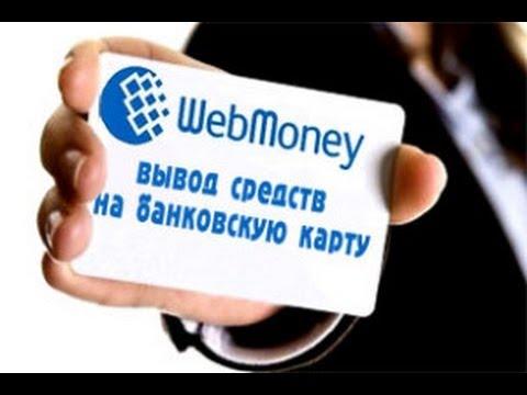 Вывод денег с кошелька WebMoney на банковскую карту