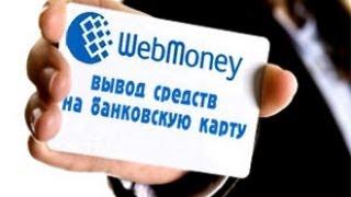 видео Вывод денег на карту с WebMoney
