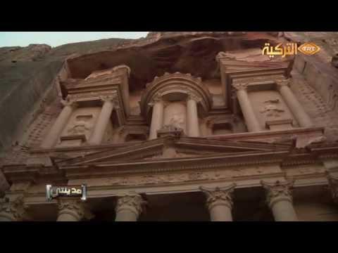 TRT ARAPÇA Medineti Benim Şehrim Amman - قناة التركية - مدينتي - عمان الأردن