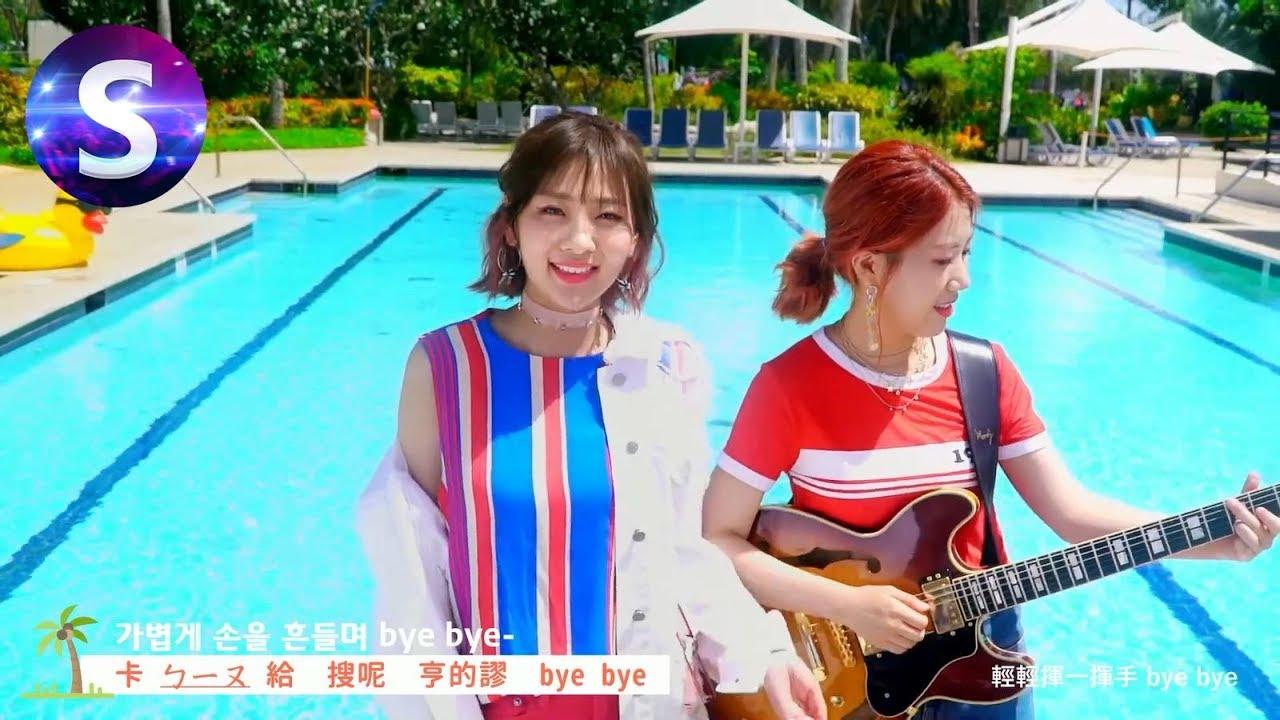 臉紅的思春期 - 旅行 여행【Sunyu空耳#26】 - YouTube